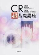 CR超基礎講座