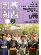 囲碁関西 2017年 07月号 [雑誌]