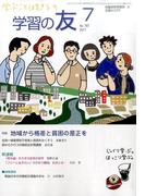 学習の友 2017年 07月号 [雑誌]