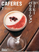 CAFERES 2017年 07月号 [雑誌]