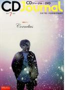 CD Journal (ジャーナル) 2017年 07月号 [雑誌]