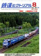 鉄道ピクトリアル 2017年 08月号 [雑誌]