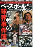 ベースボールマガジン 2017年 08月号 [雑誌]