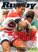 Rugby magazine (ラグビーマガジン) 2017年 08月号 [雑誌]