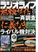ラジオライフ 2017年 08月号 [雑誌]