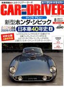 CAR and DRIVER (カーアンドドライバー) 2017年 08月号 [雑誌]