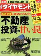 週刊 ダイヤモンド 2017年 6/24号 [雑誌]