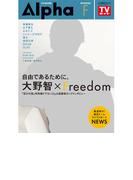 TVガイドAlpha EPISODE F 2017年 8/2号 [雑誌]