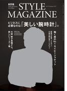 AERA STYLE MAGAZINE 2017年 7/1号 [雑誌]