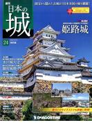日本の城 改訂版 2017年 7/11号 [雑誌]