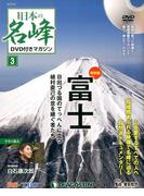 隔週刊 日本の名峰DVDつきマガジン 2017年 7/18号 [雑誌]
