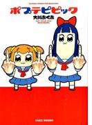 ポプテピピック(BAMBOO COMICS) 2巻セット