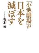 「小池劇場」が日本を滅ぼす(幻冬舎単行本)