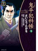 ワイド版鬼平犯科帳 53