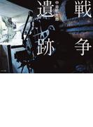 戦争遺跡(電子書籍Ver.)(ミリオン出版 ドキュメント写真集)