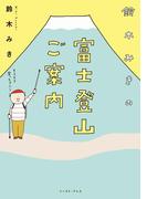 鈴木みきの富士登山ご案内(コミックエッセイの森)