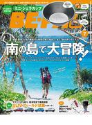 BE-PAL 2017年7月号