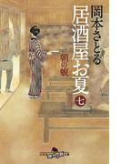 【期間限定価格】居酒屋お夏七 朝の蜆(幻冬舎時代小説文庫)