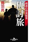 孫連れ侍裏稼業 仇討旅(幻冬舎時代小説文庫)