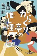 からくり亭の推し理(幻冬舎時代小説文庫)