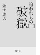 追われもの 一 破獄(幻冬舎時代小説文庫)