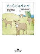 そこらじゅうにて 日本どこでも紀行(幻冬舎文庫)