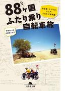 88ヶ国ふたり乗り自転車旅 中近東・アフリカ・アジア・ふたたび南米篇(幻冬舎文庫)