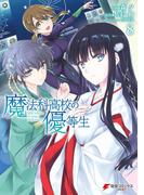 【期間限定価格】魔法科高校の優等生(8)(電撃コミックスNEXT)
