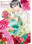 隠された愛の逃走(ハーモニィコミックス)