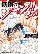 鉄鍋のジャン!!2nd(1)(ドラゴンコミックスエイジ)