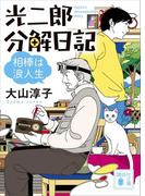 光二郎分解日記 相棒は浪人生(講談社文庫)
