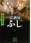 居酒屋ふじ(講談社文庫)