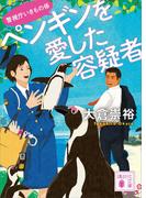ペンギンを愛した容疑者 警視庁いきもの係(講談社文庫)