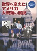 【期間限定価格】世界を変えたアメリカ大統領の演説【CDなし】