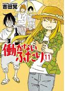 働かないふたり 11巻(バンチコミックス)