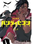 バンディセブン 1巻(バンチコミックス)