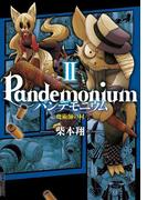 パンデモニウム ―魔術師の村― 2(IKKI コミックス)