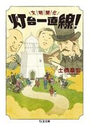 文明開化 灯台一直線!(ちくま文庫)
