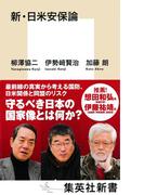 【期間限定価格】新・日米安保論