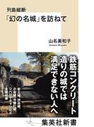 列島縦断 「幻の名城」を訪ねて(集英社新書)
