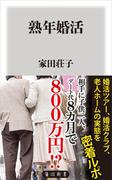 熟年婚活(角川新書)