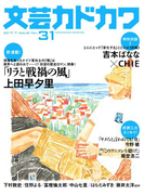 文芸カドカワ 2017年7月号(文芸カドカワ)