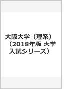 大阪大学(理系)