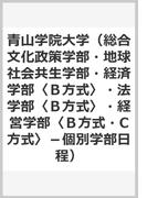 青山学院大学(総合文化政策学部・地球社会共生学部・経済学部〈B方式〉・法学部〈B方式〉・経営学部〈B方式・C方式〉-個別学部日程)