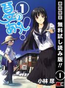 夏のあらし! 1巻【期間限定 無料お試し版】(ガンガンウイングコミックス)