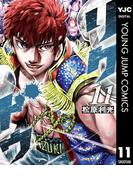 【期間限定価格】リクドウ 11(ヤングジャンプコミックスDIGITAL)