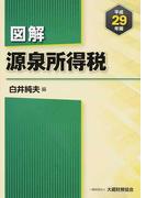 図解源泉所得税 平成29年版