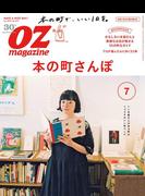 【期間限定価格】OZmagazine 2017年7月号 No.543