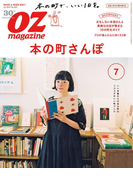OZmagazine 2017年7月号 No.543(OZmagazine)