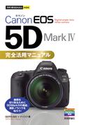 今すぐ使えるかんたんmini Canon EOS 5D Mark IV 完全活用マニュアル